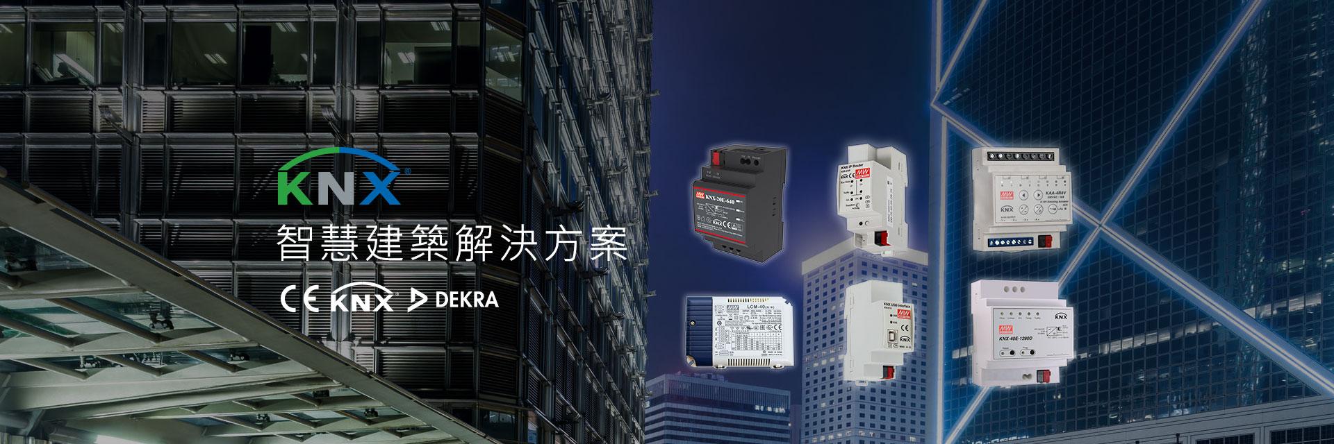 KNX智慧建築電源解決方案